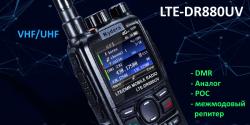 Kydera LTE-DR880UV - первая в мире мультимодовая двухдиапазонная радиостанция
